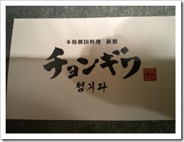 赤坂 韓国料理 チョンギワ