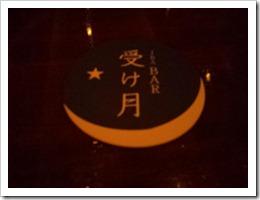 銀座 JBA BAR 受け月