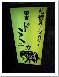 新宿3丁目 札幌スープカリー ドミニカ