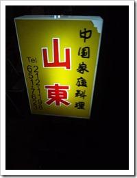 横浜 中華街 山東
