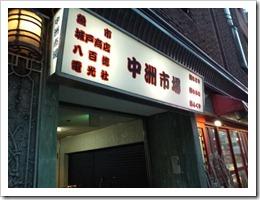 福岡 中州 麺屋 一矢