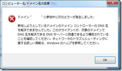 DNS名が解決できませんでした