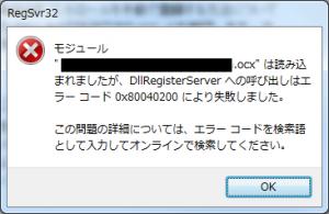regsvr32で登録しようとしたら、0x80040200 エラーが表示される。
