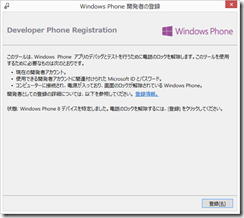 WindowsPhone8_2