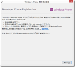 WindowsPhone8_4