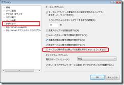 SQLServer ManagementStudio_03