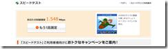 日本通信 高速定額
