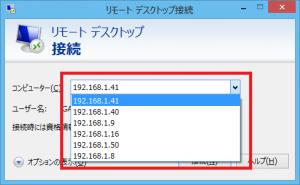 リモートデスクトップ1