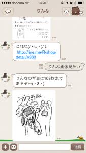 rinna (1)