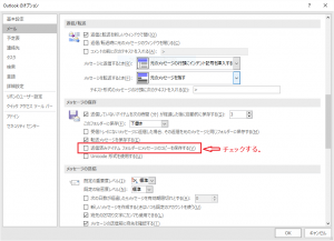 outlook imap 送信設定