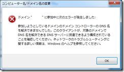 DNS名が解決できませんでした